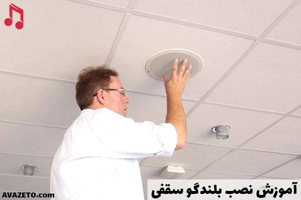 آموزش نصب بلندگو سقفی