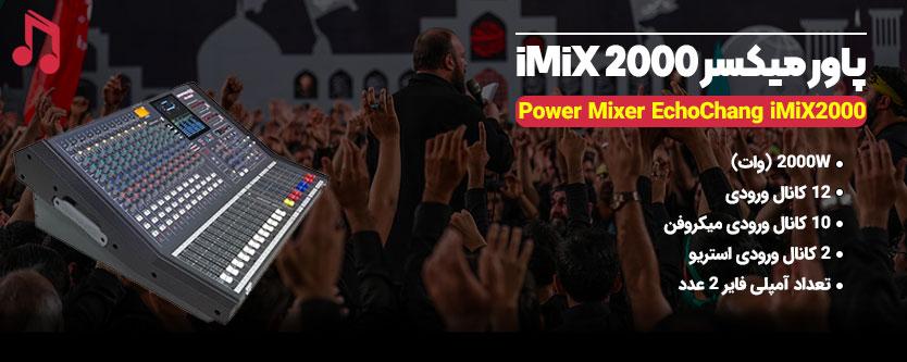 پاور میکسر iMiX2000